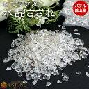 水晶さざれ ヒマラヤ産 ヒマラヤ水晶 さざれ石 M〜Lサイズ 天然石 パワースト