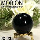 モリオン 丸玉 チベット産 黒水晶 32-33mm AAA 天然石 パワーストー