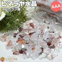 水晶さざれ ヒマラヤ産 AAA ヒマラヤ水晶 さざれ石 マニカラン産 天然石 パ