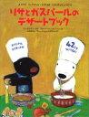 絵本 リサとガスパール「リサとガスパールのデザートブック」