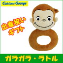 おさるのジョージ ガラガラ・ラトル/Curious George #K7405 【プレゼント】【ギフト】
