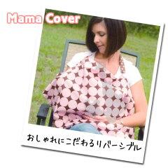 ナーシングケープ/Bazzle Baby(バズルベビー)【RCP1209mara】【10P21Sep12】