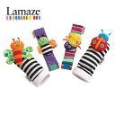足と手がおもちゃに早代わり!フット&リストラトル 4個セット/Lamaze(ラマーズ)【YDKG-u】