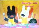 リサとガスパールリサとガスパール 発芽玄米メープルクッキー