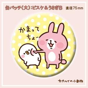 カナヘイの小動物 缶バッチ(大)/ピスケ&うさぎB(75mm) kanahei's small animals【10P30May15】