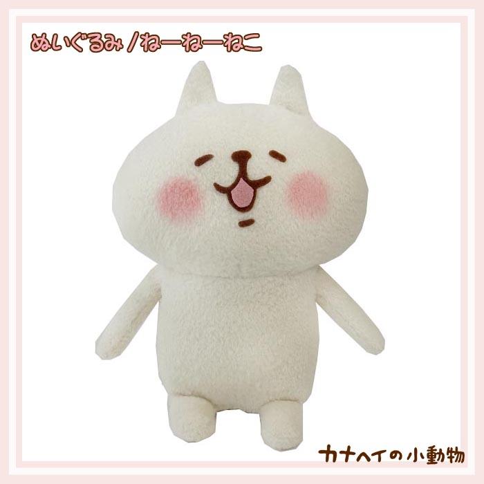 ぬいぐるみ・人形, ぬいぐるみ  K6939 kanaheis small animals