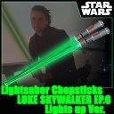 スターウォーズライトセーバーチョップスティック ルーク・スカイウォーカー EP6 ライトアップVer./STAR WARS #GZ695【楽天カード分割】