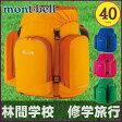 子供用リュックトリプルポケットパック40 mont-bell(モンベル)【2017SS】【林間学校用】【キャンプ】【バックパック】【リュック】【子供用】【ジュニアサイズ】