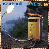 Bio Lite キャンプストーブ2単品 モンベル流通バイオライト Mont-Bell 【焚火台】【BBQグリル】【キャンプ】【サバイバル】【災害】【緊急時】