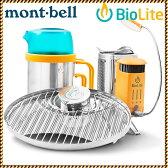 Bio Lite キャンプストーブ2セット モンベル流通バイオライト Mont-Bell 【焚火台】 【BBQグリル】【キャンプ】【サバイバル】【災害】【緊急時】