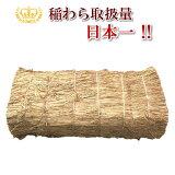 わら 長わら 稲わら 約25kg 大容量【農業・園芸用 敷きわら】【天然のマルチング】に