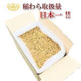 わら 藁 稲わら カットわら 5kg【農業・園芸用 敷きわら】【天然のマルチング】に