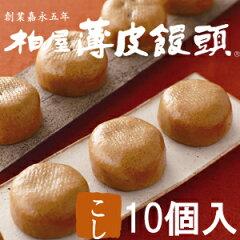 【10,800円以上で送料無料】まごころを包んで、160余年。日本三大饅頭に選ばれました。ランキン...