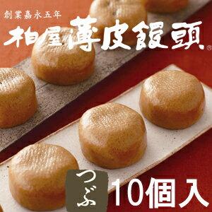 【今だけ3,000円以上で送料無料】まごころを包んで、160余年。日本三大饅頭に選ばれました。柏...