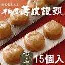 まごころを包んで、161年。日本三大饅頭に選ばれました。柏屋薄皮饅頭つぶ15個入【あす楽】【楽...