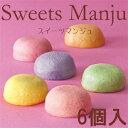 【冬の送料キャンペーン!3,000円以上で送料無料!】Sweets Manju 6個入【楽ギフ_のし宛書】【...