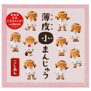 柏屋薄皮小饅頭9個入(こし)