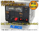 DC/DCコンバーターアルインコ DT-840M(デコデコ)