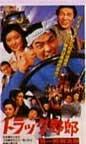 トラック野郎 DVD NO.6 男一匹桃次郎画像