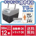 TC14FL WAECO 温冷蔵庫【車載用ポータブル温冷庫】...