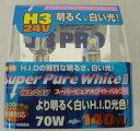 JB-35ハロゲンH3バルブスーパーピュアホワイト