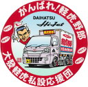 がんばれ!軽虎野郎ダイハツハイゼットS500系ステッカー