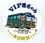 VIP運ちゃんステッカー