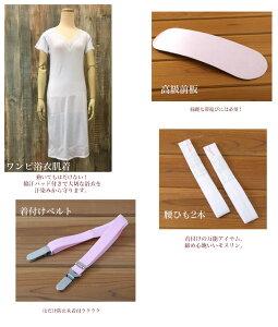 浴衣を着るなら一緒に買っておくと便利です*◆定番売れ筋◆【簡単♪ゆかた着付け小物5点セット】ワンピースタイプの肌着で楽チン♪