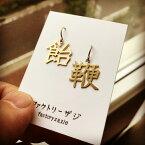 【factoryzazie ファクトリーザジ 飴と鞭ピアス】※商品の発送は、ご入金から10日前後になります。日本製 made in japan ハンドメイド 手作り 金 ゴールド 作家 職人 日本語 文字 アクセサリー 和 個性的