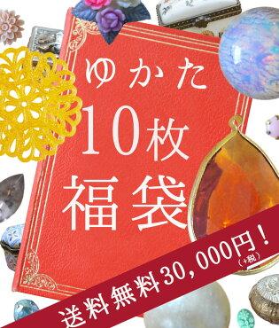 送料無料!4周年記念で超豪華◆1枚あたり3,000円(外税)!【送料無料!10枚入り!浴衣福袋】ゆかたがドーンと届く!お稽古、発表会、催事、イベントなどにも。※福袋はクーポン対象外となります。予めご了承くださいませ。