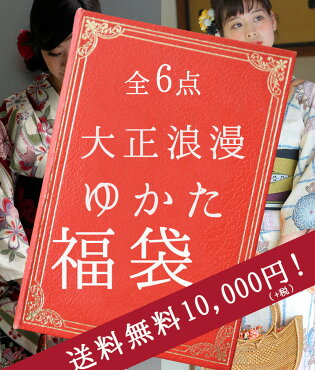 送料無料!4周年記念で超豪華◆【送料無料!6点入り大正浪漫浴衣福袋】大人気の大正浪漫ゆかた、日本製帯、日本製飾り紐、桐下駄、浴衣もう1枚、おまけの日傘入り。※福袋はクーポン対象外となります。予めご了承くださいませ。
