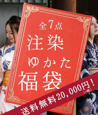 送料無料!4周年記念で超豪華◆【送料無料!7点入り本染め注染ゆかた福袋】ちゅうせん浴衣、日本製小袋帯、サイズが選べる日本製桐下駄、アタカゴバッグ、日本製飾り紐、おまけの日傘入り。※福袋はクーポン対象外となります。予めご了承くださいませ。