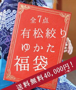 送料無料!4周年記念で超豪華◆【送料無料!7点入り有松絞り浴衣福袋】有松絞りのゆかた、日本製小袋帯、サイズが選べる日本製桐下駄、アタカゴバッグ、日本製飾り紐、浴衣さらにもう1枚、おまけの日傘入り。※福袋はクーポン対象外となります。予めご了承くださいませ。