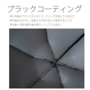 日傘.完全遮光.折りたたみ.軽量.遮光率100%.1級遮光.UV加工.紫外線カット.涼しい.大きい日傘.遮熱.遮蔽.UVカット99.99%以上.ワカオ.WAKAO好きにおすすめ