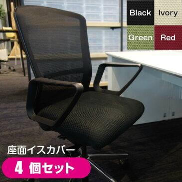 【お得!!】 座面イスカバー 4個セット 水洗いOK!!2方向に伸びるストレッチ素材!