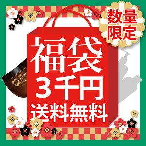 福袋 コスメ 2016 3千円