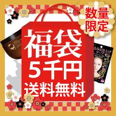 福袋 コスメ 5千円