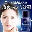 ルミーチェ 美白オイルエッセンス 30mL 油溶性ビタミンC(美白有効成分)配合/10P05Nov16