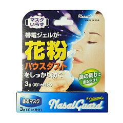 ネイザルガードの帯電ジェルが花粉、ハウスダストをしっかり防ぐ!塗るマスク【ネイザルガード ...