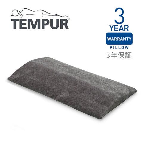 テンピュール ベッドバックサポート(腰枕)[送料無料]