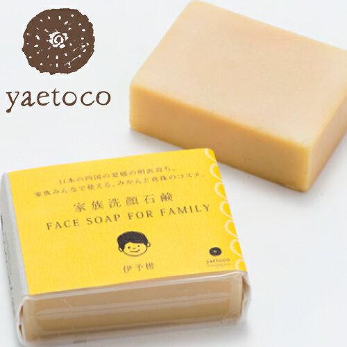 yaetoco ヤエトコ 家族洗顔石鹸 90g[yaetoco ヤエトコ 無茶々園 いよかん 伊予柑 無添加 国産]
