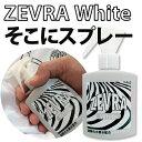 ZEVRA(ゼブラ)洗剤 ホワイト そこにスプレー150ml[洗濯洗剤 ゼブラー しみ抜き シ…