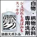 ZEVRA(ゼブラ)洗剤 ホワイト 詰替えボトル 150ml[洗濯洗剤 ゼブラー しみ抜き シミ取り 汚れの首輪 泥汚れ 血液汚れ 布ナプキン 漂白 無蛍光・ノンシリコン がんこ本舗] 2