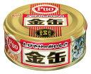 素材のおいしさを生かした国産品。●アイシア【金缶ミニ・まぐろ】80g