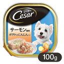 シーザー あじわいサーモン風味 ポテトとにんじん 野菜入り 100g ■ シ—ザ— Cesar ドッグフード ウェットフード ペットフード DOG FOOD ドックフード その1