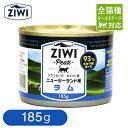 Ziwi Peak (ジウィピーク/ジーウィーピーク) キャット缶 ラム 185g 【ジウィピーク・ジーウィーピーク・ジウィーピーク】【キャットフード/ウェットフード/全猫種・年齢対応/ペットフード】【猫用品/ペット・ペットグッズ/ペット用品】
