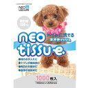 150605_neotissue
