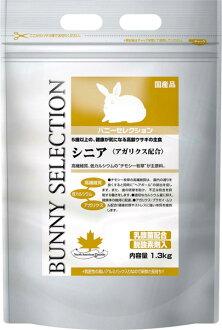 isutabaniserekushonshinia 1.3kg[兔子·食物·飼料][兔子、飼料、飼料]