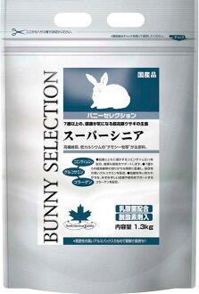isutabaniserekushonsupashinia 1.3kg[兔子·食物·飼料][兔子、飼料、飼料]