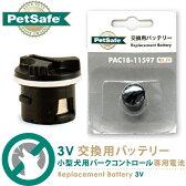 PetSafe 小型犬用バークコントロール 専用電池(3V) 【しつけ用品/無駄吠え防止用品】【犬用品/ペット・ペットグッズ/ペット用品/しつけグッズ・躾グッズ】
